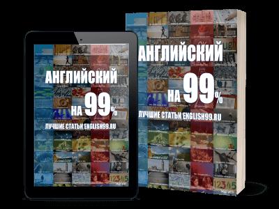 Сборник лучших материалов сайта English99.ru (pdf)